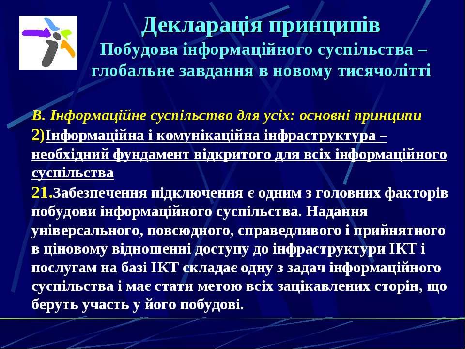 Декларація принципів Побудова інформаційного суспільства – глобальне завдання...