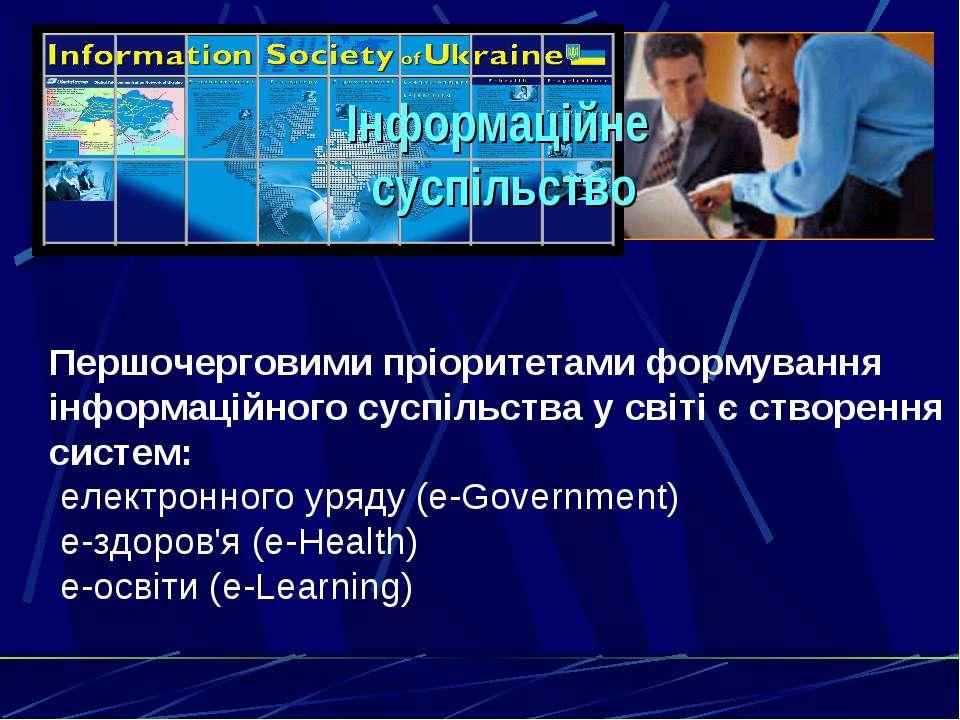 Інформаційне суспільство Першочерговими пріоритетами формування інформаційног...