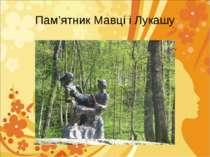 Пам'ятник Мавці і Лукашу