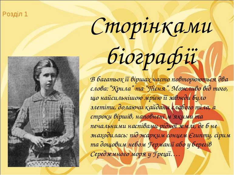 Розділ 1 Сторінками біографії В багатьох її віршах часто повторюються два сло...