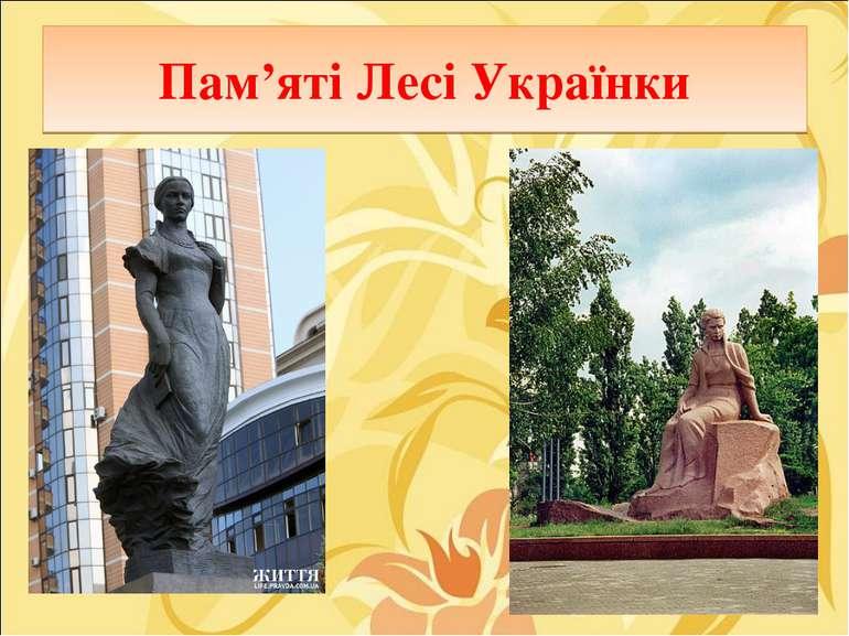 Пам'яті Лесі Українки