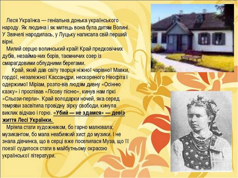 Леся Українка — геніальна донька українського народу. Як людина і як митець в...
