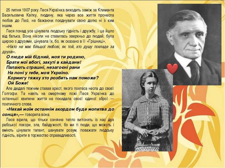 25 липня 1907 року Леся Українка виходить заміж за Климента Васильовича Квітк...