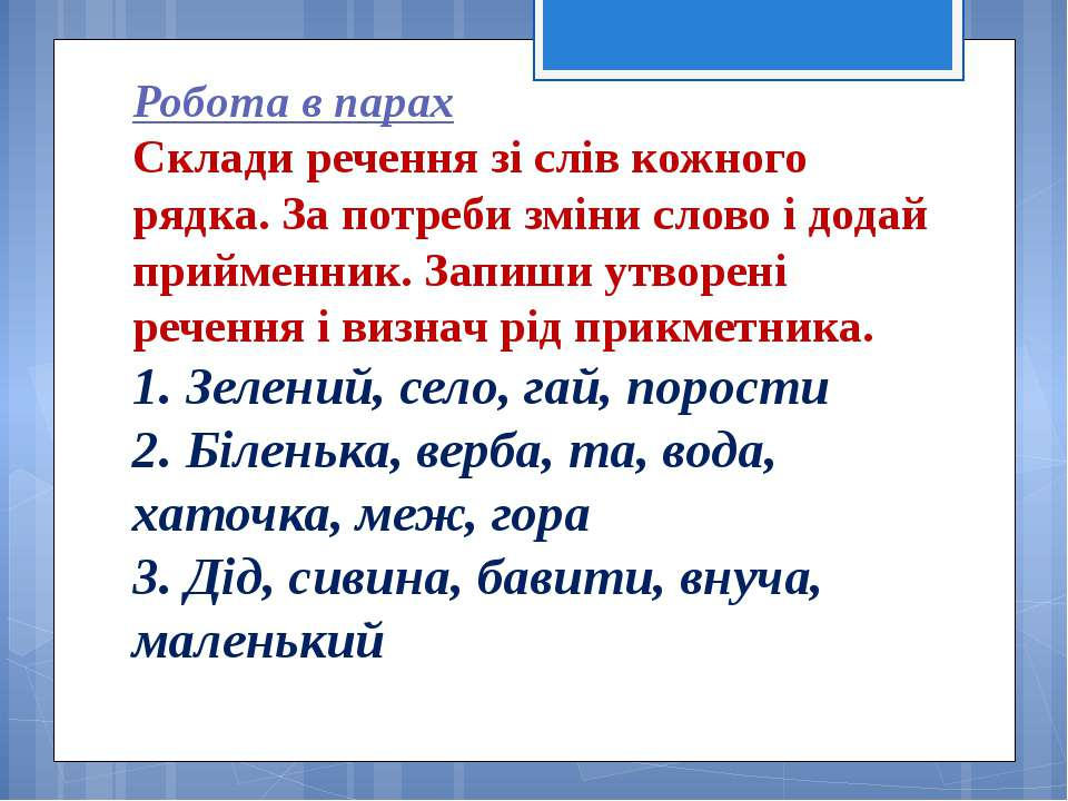 Робота в парах Склади речення зі слів кожного рядка. За потреби зміни слово і...
