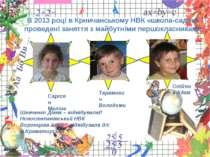 В 2013 році в Крничанському НВК «школа-садок» проведені заняття з майбутніми ...