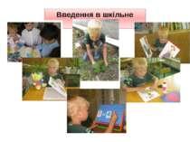 Введення в шкільне життя