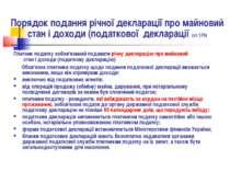 Порядок подання річної декларації про майновий стан і доходи (податкової декл...