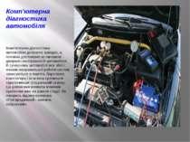 Комп'ютерна діагностика автомобіля Комп'ютерна діагностика автомобіля дозволя...