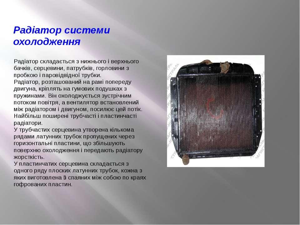 Радіатор системи охолодження Радіатор складається з нижнього і верхнього бачк...