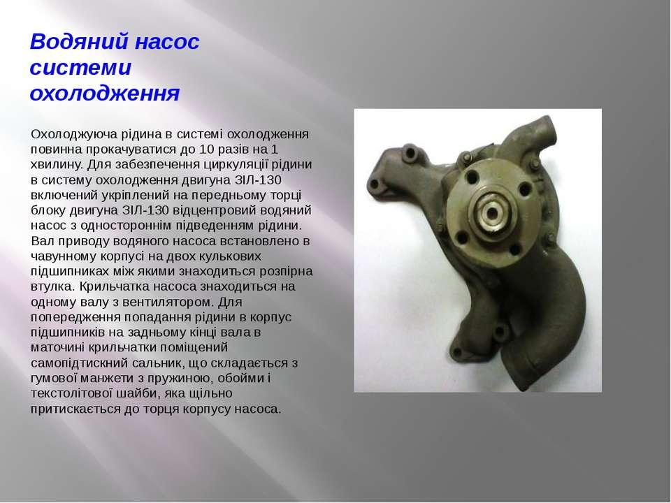 Водяний насос системи охолодження Охолоджуюча рідина в системі охолодження по...