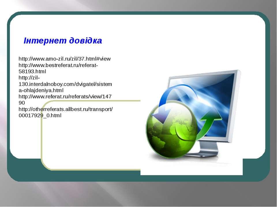 Інтернет довідка http://www.amo-zil.ru/zil/37.html#view http://www.bestrefera...