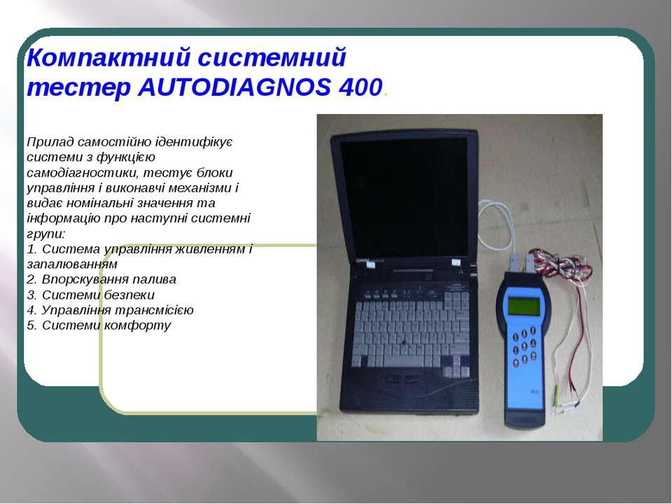 Компактний системний тестер AUTODIAGNOS 400. Прилад самостійно ідентифікує си...