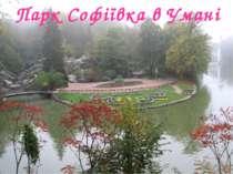 Парк Софіївка в Умані
