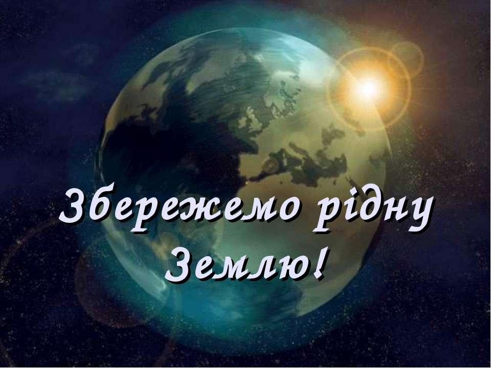 Збережемо рідну Землю!