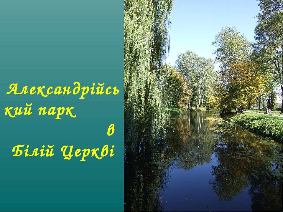 Александрійський парк в Білій Церкві