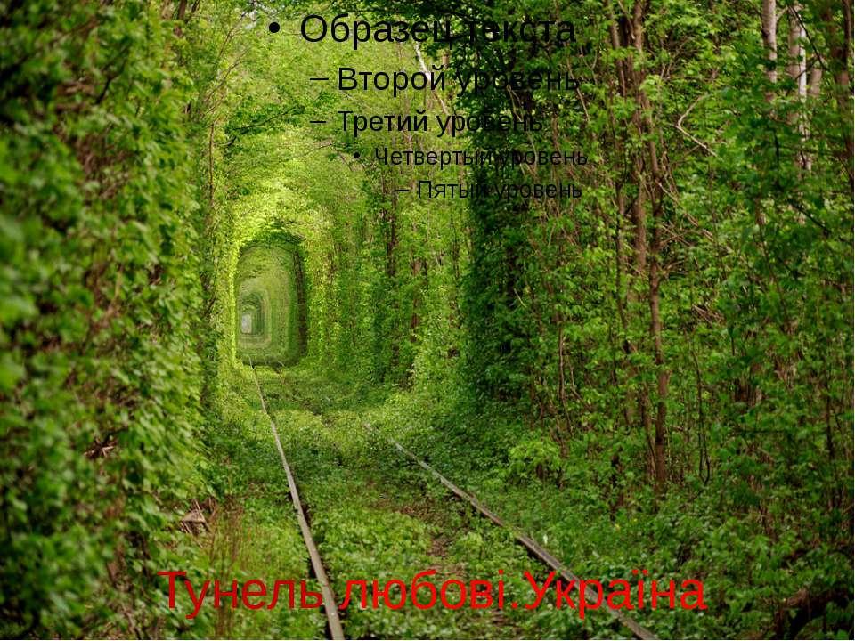 Тунель любові.Україна