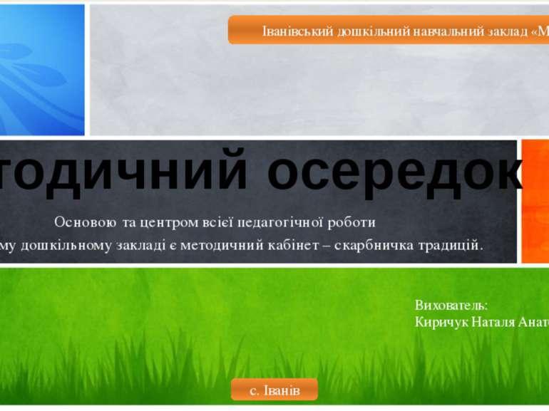 Методичний осередок Основою та центром всієї педагогічної роботи в нашому дош...
