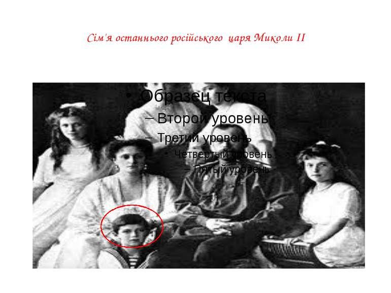 Сім'я останнього російського царя Миколи II