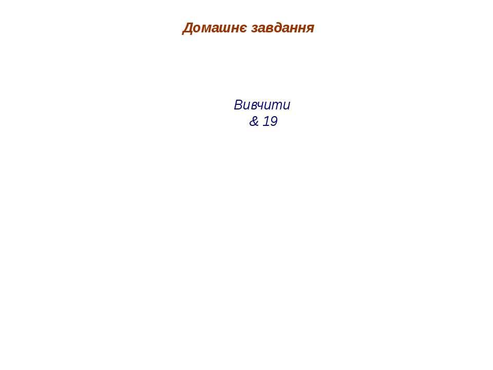 Домашнє завдання Вивчити & 19