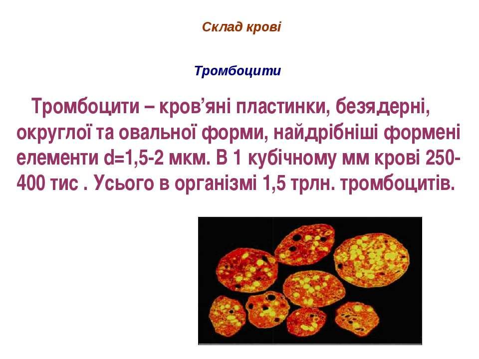 Склад крові Тромбоцити Тромбоцити – кров'яні пластинки, безядерні, округлої т...