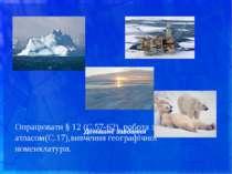 Домашнє завдання Опрацювати § 12 (С.57-62), робота з атласом(С.17),вивчення г...