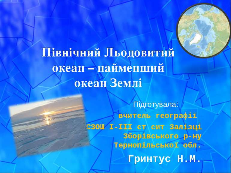 Північний Льодовитий океан – найменший океан Землі Підготувала: вчитель геогр...