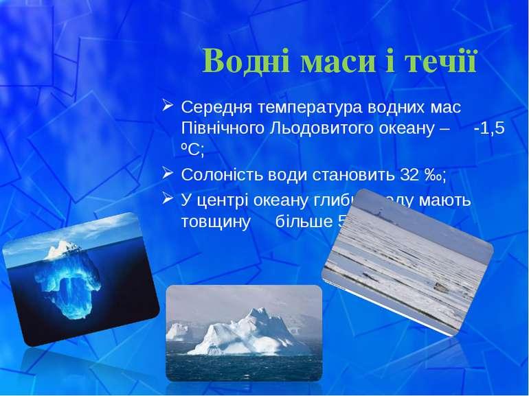Водні маси і течії Середня температура водних мас Північного Льодовитого океа...