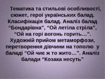 Тематика та стильові особливості, сюжет, герої українських балад. Класифікаці...