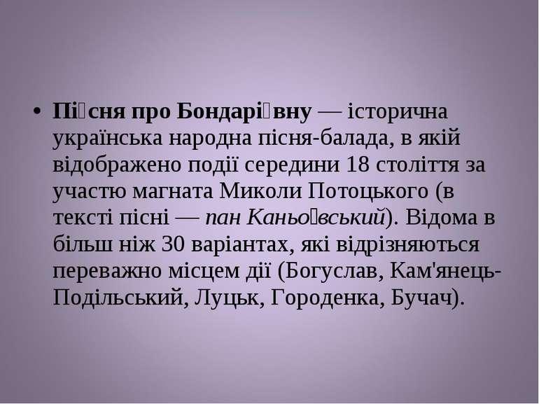 Пі сня про Бондарі вну— історична українська народна пісня-балада, в якій ві...