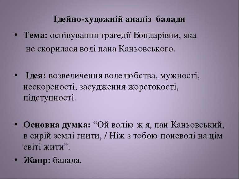 Ідейно-художній аналіз балади Тема: оспівування трагедії Бондарівни, яка не с...