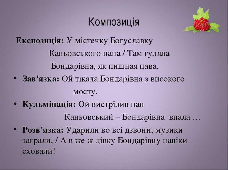 Композиція Експозиція: У містечку Богуславку Каньовського пана / Там гуляла Б...