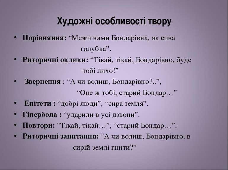 """Художні особливості твору Порівняння: """"Межи нами Бондарівна, як сива голубка""""..."""