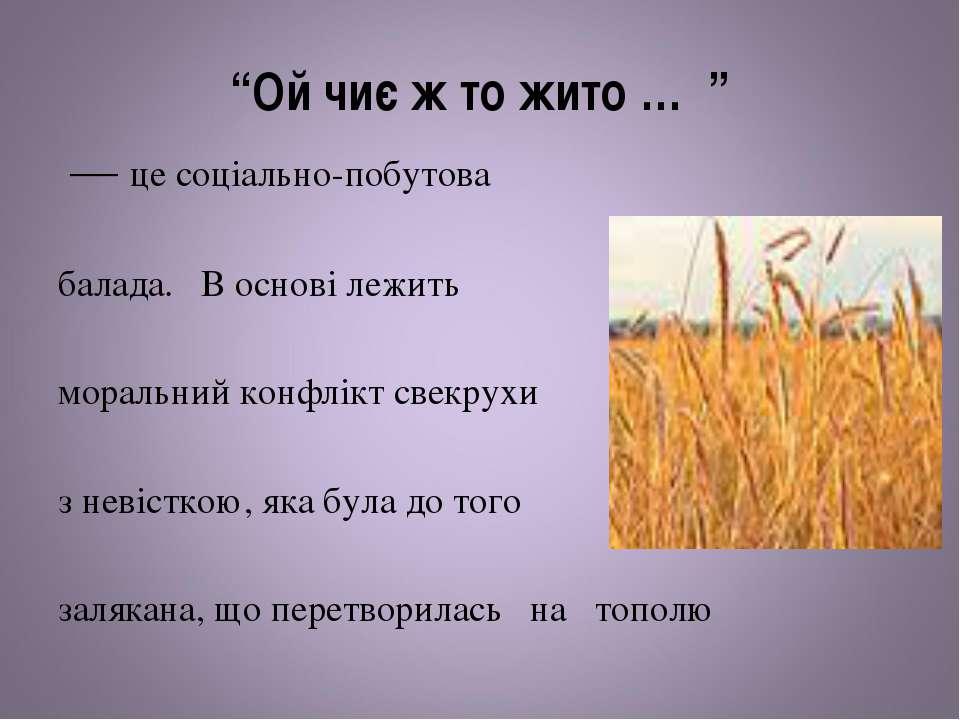 """Ой чиє ж то жито … "" — це соціально-побутова балада. В основі лежить моральн..."