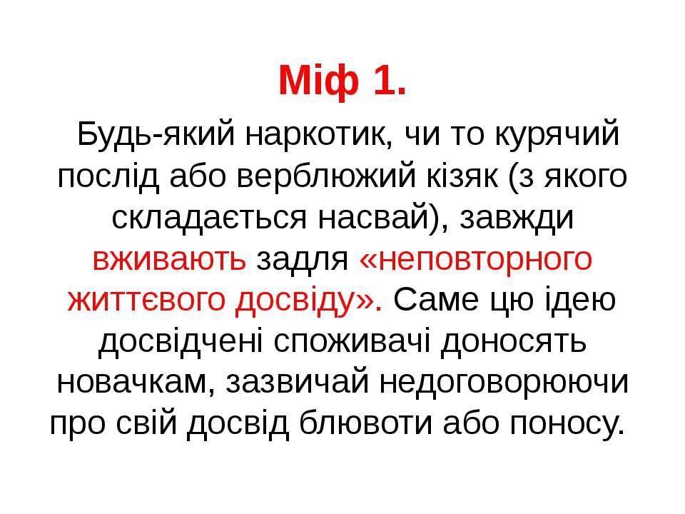 Міф 1. Будь-який наркотик, чи то курячий послід або верблюжий кізяк (з якого ...