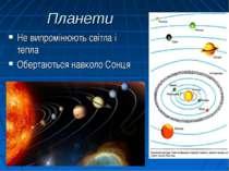 Планети Не випромінюють світла і тепла Обертаються навколо Сонця