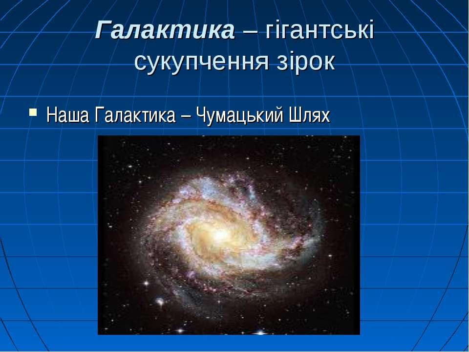 Галактика – гігантські сукупчення зірок Наша Галактика – Чумацький Шлях