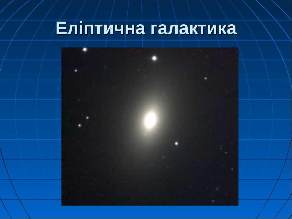 Еліптична галактика