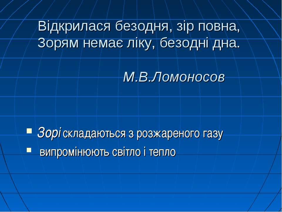 Відкрилася безодня, зір повна, Зорям немає ліку, безодні дна. М.В.Ломоносов З...