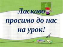 Ласкаво просимо до нас на урок! http://aida.ucoz.ru
