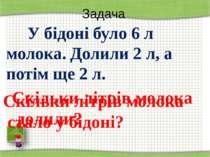 Задача У бідоні було 6 л молока. Долили 2 л, а потім ще 2 л. http://aida.ucoz...