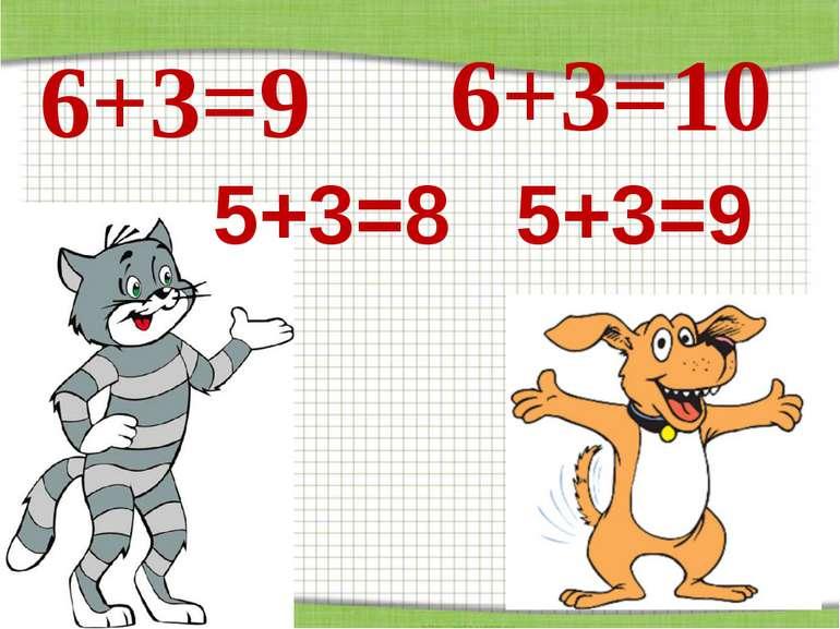 http://aida.ucoz.ru 6+3=9 6+3=10 5+3=8 5+3=9