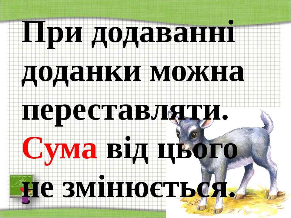 http://aida.ucoz.ru При додаванні доданки можна переставляти. Сума від цього ...