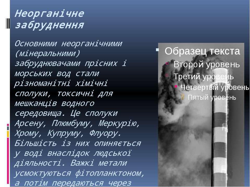 Неорганічне забруднення Основними неорганічними (мінеральними) забруднювачами...
