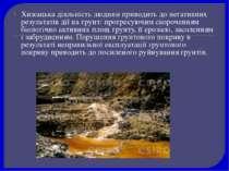 Хижацька діяльність людини приводить до негативних результатів дії на грунт: ...