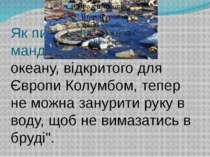"""Як писав один з мандрівників: """"Серед океану, відкритого для Європи Колумбом, ..."""