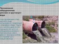 Проникнення забруднюючих речовин в круговорот води  Існує три важливих стаді...