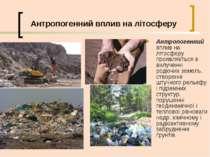 Антропогенний вплив на літосферу Антропогеннийвплив на літосферу проявляєтьс...