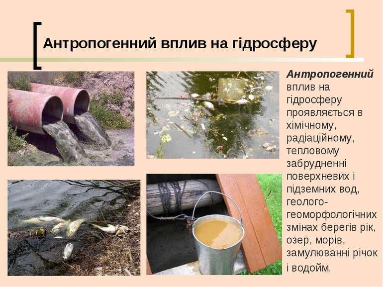 Антропогенний вплив на гідросферу Антропогеннийвплив на гідросферу проявляєт...
