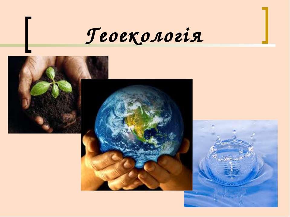 Геоекологія