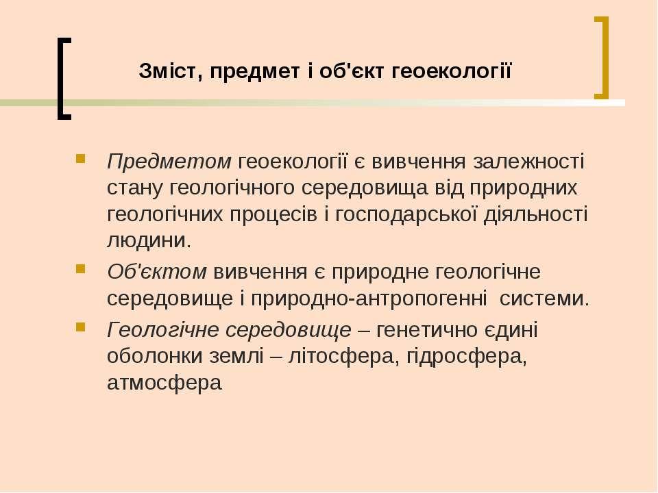 Зміст, предмет і об'єкт геоекології Предметомгеоекології є вивчення залежнос...